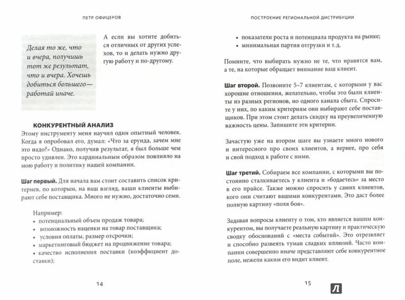 Иллюстрация 1 из 9 для Построение региональной дистрибуции - Петр Офицеров | Лабиринт - книги. Источник: Лабиринт
