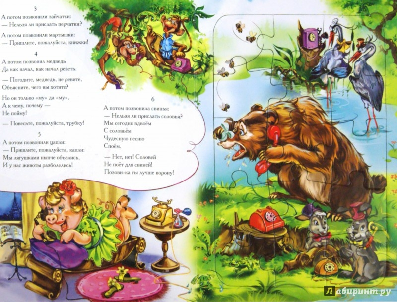 Иллюстрация 1 из 23 для Телефон. Стихи с пазлами - Корней Чуковский | Лабиринт - книги. Источник: Лабиринт