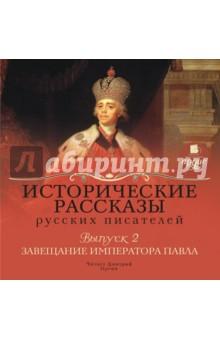 Исторические рассказы русских писателей. Выпуск 2 (CDmp3)