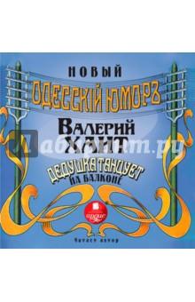 Дедушка танцует на балконе. Одесский юмор (CDmp3) хаит в и сост одесский юмор xxi век