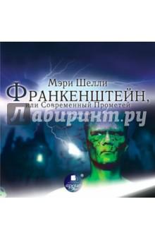 Франкенштейн, или Современный Прометей (CDmp3)