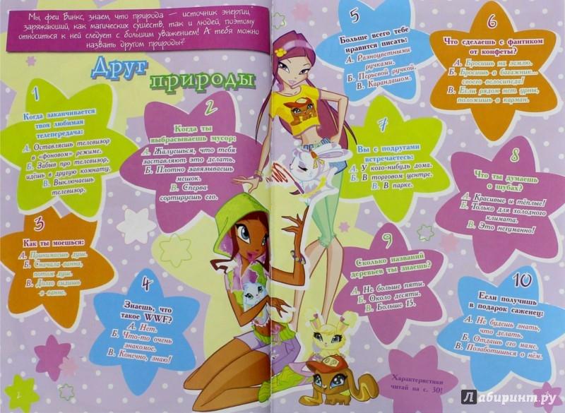 Иллюстрация 1 из 6 для Winx Club. Большая книга волшебных головоломок | Лабиринт - книги. Источник: Лабиринт
