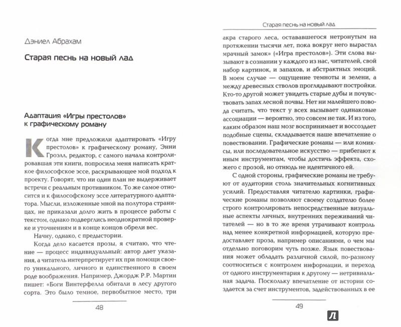 Иллюстрация 1 из 33 для За стеной - Энтонссон, Гарсия-младший, Розенберг | Лабиринт - книги. Источник: Лабиринт