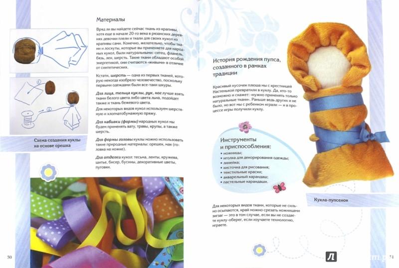 Иллюстрация 1 из 25 для Авторские текстильные куклы - Оксана Скляренко | Лабиринт - книги. Источник: Лабиринт