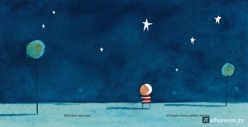 Иллюстрация 1 из 43 для Как поймать звезду - Оливер Джефферс | Лабиринт - книги. Источник: Лабиринт