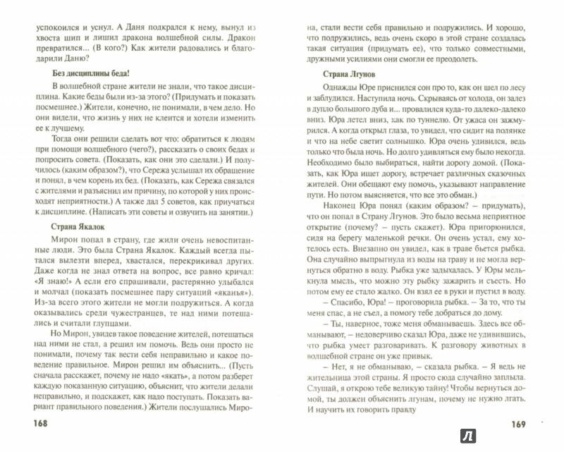 Иллюстрация 1 из 3 для Дети, куклы и мы. Руководство по куклотерапии - Шишова, Медведева | Лабиринт - книги. Источник: Лабиринт