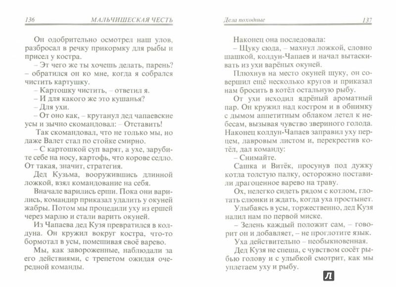 Иллюстрация 1 из 16 для Мальчишеская честь. Повесть в рассказах - Валерий Хлыстов | Лабиринт - книги. Источник: Лабиринт