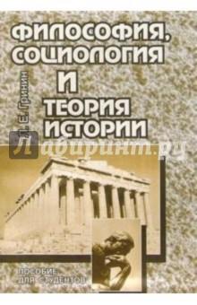 Философия, социология и теория истории. Пособие для студентов