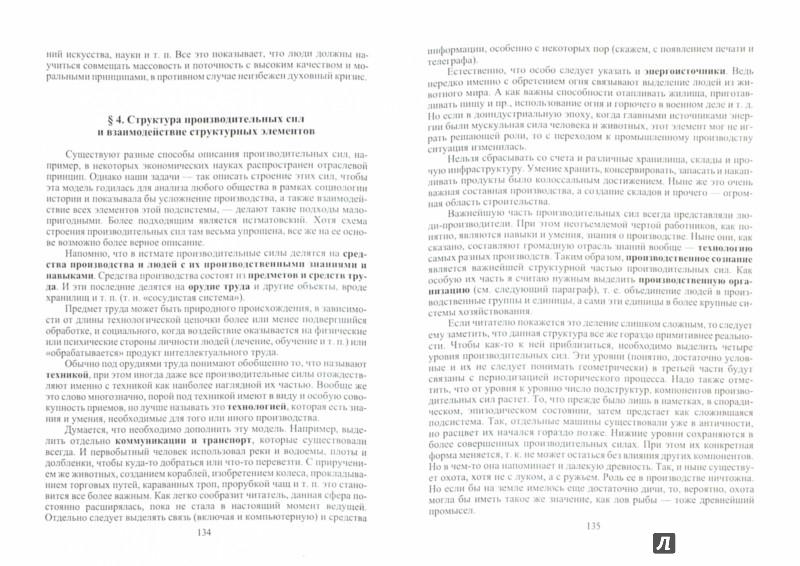 Иллюстрация 1 из 7 для Философия, социология и теория истории. Пособие для студентов - Л. Гринин | Лабиринт - книги. Источник: Лабиринт