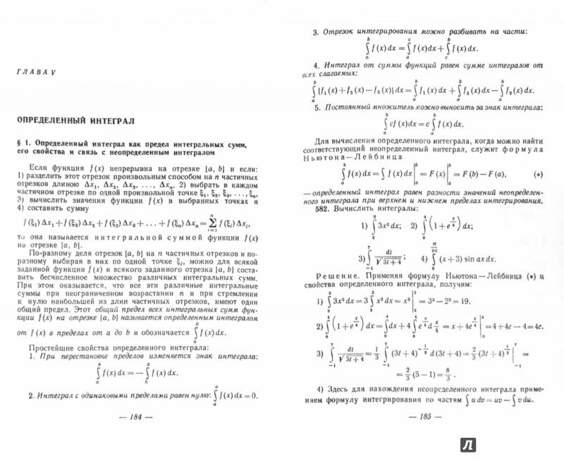 Иллюстрация 1 из 5 для Руководство к решению задач по математическому анализу. Учебное пособие - Григорий Запорожец | Лабиринт - книги. Источник: Лабиринт
