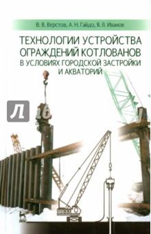 Технологии устройства ограждений котлованов в условиях городской застройки и акваторий