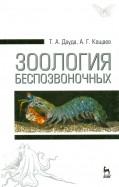 Зоология беспозвоночных. Учебное пособие