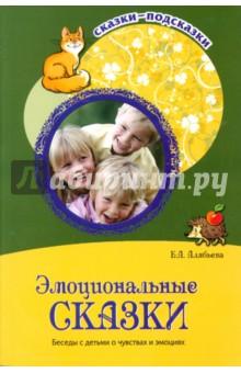 Эмоциональные сказки сказки и рассказы для детей в 2 х томах