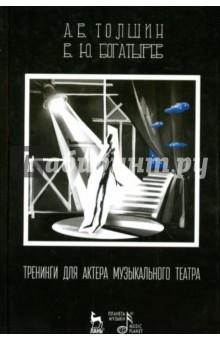 Тренинги для актера музыкального театра
