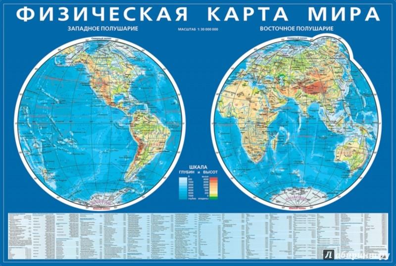 Иллюстрация 1 из 5 для Физическая карта мира. Карта полушарий. На картоне | Лабиринт - книги. Источник: Лабиринт