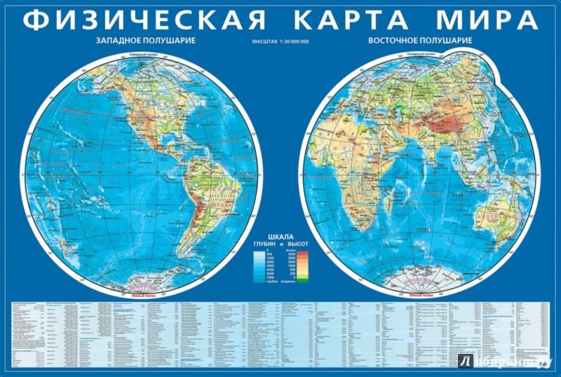 Иллюстрация 1 из 7 для Физическая карта мира. Карта полушарий. Мелованный картон | Лабиринт - книги. Источник: Лабиринт