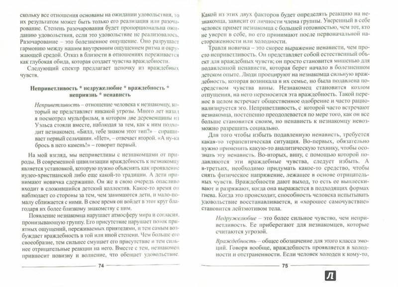 Иллюстрация 1 из 31 для Голос Тела - Александр Лоуэн   Лабиринт - книги. Источник: Лабиринт