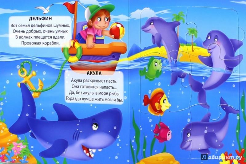 Иллюстрация 1 из 13 для Пазл с замком. Подводный мир - Наталья Ушкина | Лабиринт - книги. Источник: Лабиринт