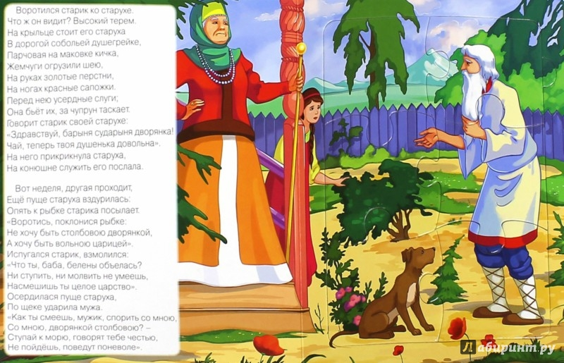 Иллюстрация 1 из 11 для Пазл с замком. Сказка о рыбаке и рыбке - Александр Пушкин | Лабиринт - книги. Источник: Лабиринт
