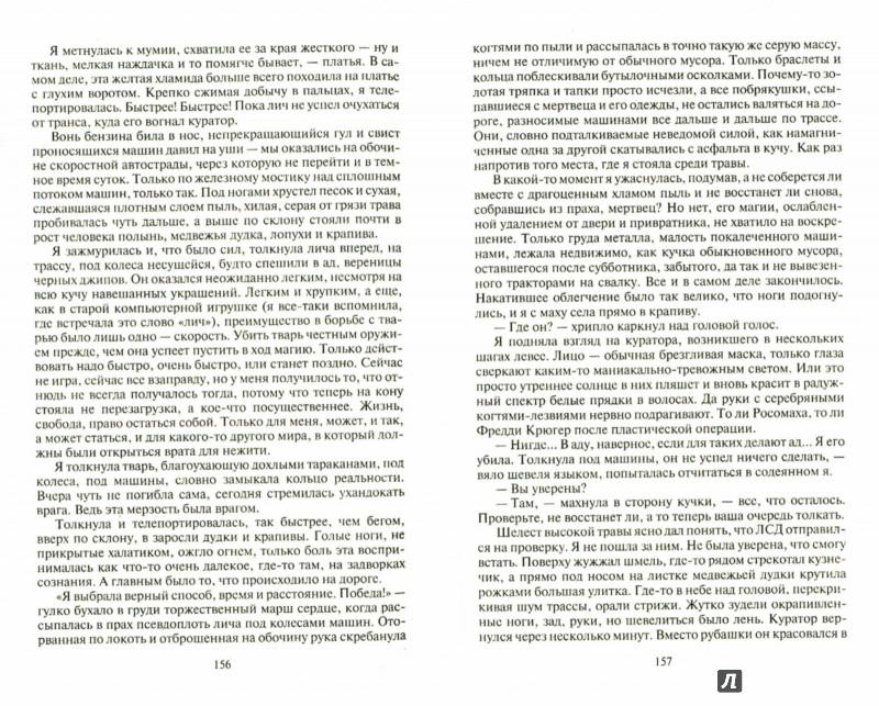 Иллюстрация 1 из 27 для Дверь ВНИТУДА - Юлия Фирсанова | Лабиринт - книги. Источник: Лабиринт