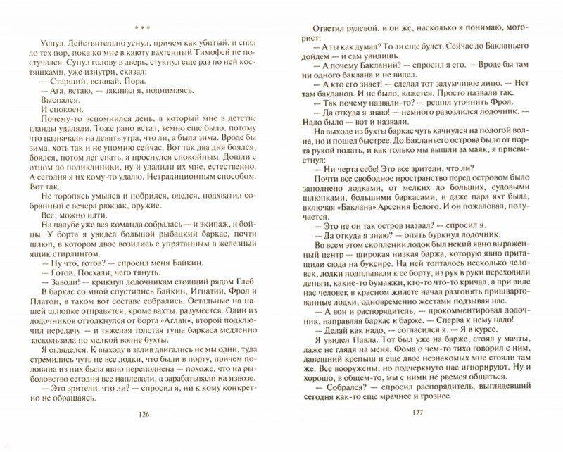 Иллюстрация 1 из 12 для Близится буря - Андрей Круз | Лабиринт - книги. Источник: Лабиринт