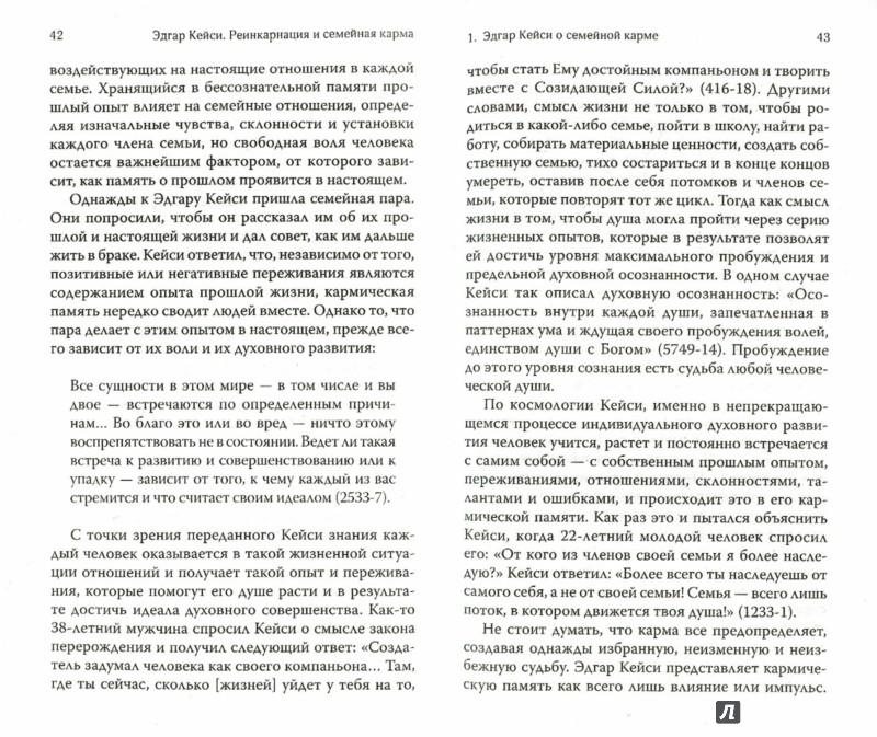 Иллюстрация 1 из 8 для Эдгар Кейси о реинкарнации и семейной карме - Кевин Тодеши | Лабиринт - книги. Источник: Лабиринт