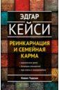 Эдгар Кейси о реинкарнации и семейной карме, Тодеши Кевин