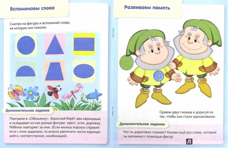 Иллюстрация 1 из 18 для Развитие внимания и памяти. Детям 3-4 лет - Марина Султанова | Лабиринт - книги. Источник: Лабиринт