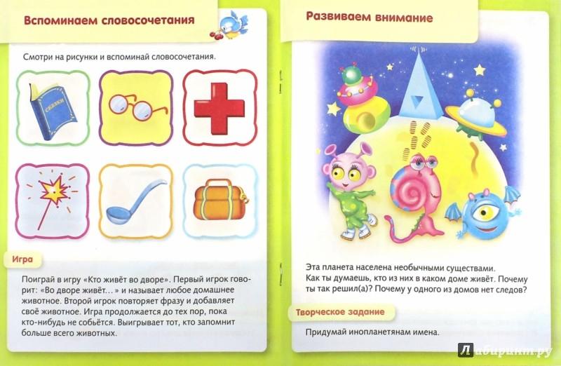 Иллюстрация 1 из 13 для Развитие внимания и памяти. Детям 5-6 лет - Марина Султанова | Лабиринт - книги. Источник: Лабиринт