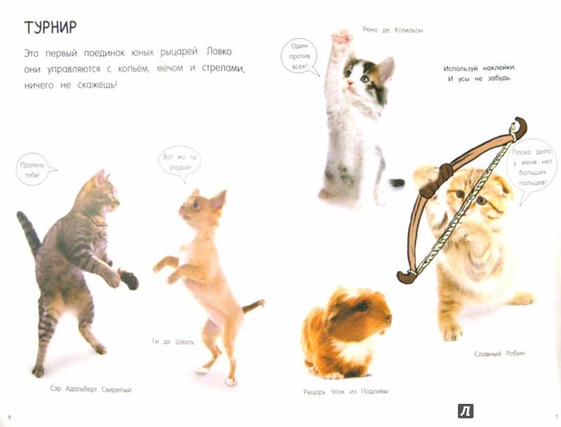 Иллюстрация 1 из 7 для Банда пушистых модников. Рыцари   Лабиринт - книги. Источник: Лабиринт