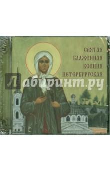 Святая блаженная Ксения Петербургская (CD) икона блаженная ксения петербургская 14 5 х 20 5 см