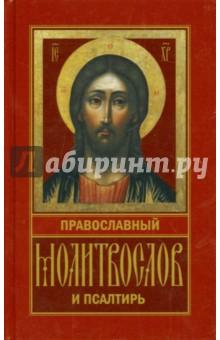 Молитвослов Православный и Псалтирь молитвослов и псалтирь на церковно славянском языке