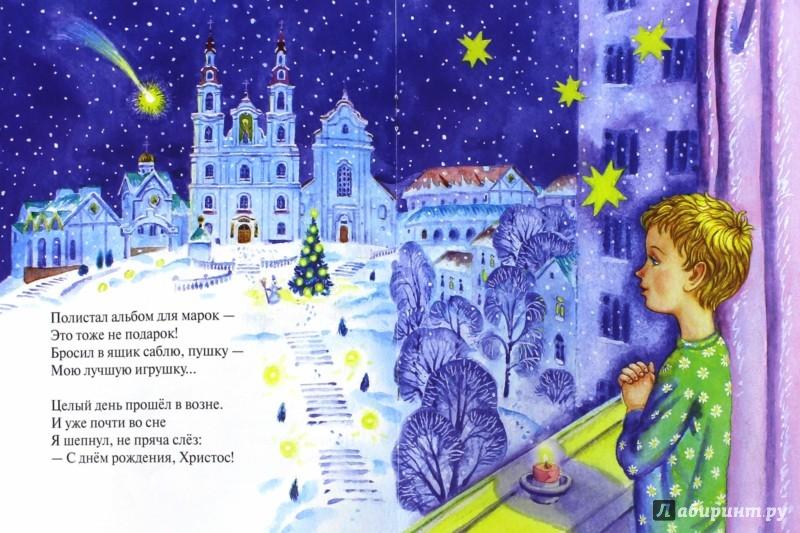 Иллюстрация 1 из 14 для Первая молитва - Варнава Монах | Лабиринт - книги. Источник: Лабиринт