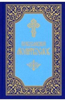 Молитвослов. Малый формат православный молитвослов со словарем