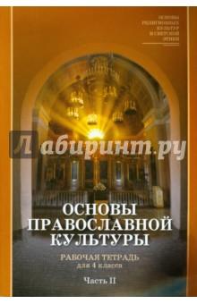 Основы православной культуры. 4 класс. Рабочая тетрадь. Часть 2