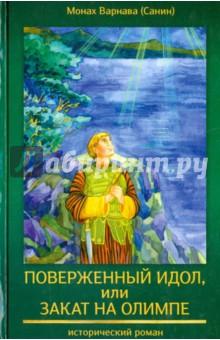 Поверженный идол, или Закат на Олимпе