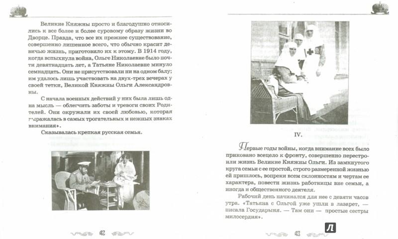 Иллюстрация 1 из 9 для Русская девушка - П.В. Савченко | Лабиринт - книги. Источник: Лабиринт