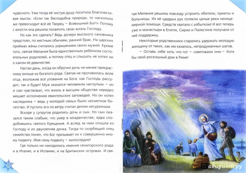Иллюстрация 1 из 43 для Что принесли волхвы? Наши небесные друзья - Сергей Фонов | Лабиринт - книги. Источник: Лабиринт