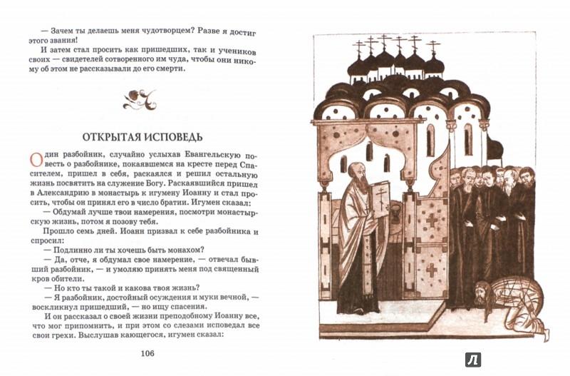 Иллюстрация 1 из 24 для Пролог - Петр Священник | Лабиринт - книги. Источник: Лабиринт