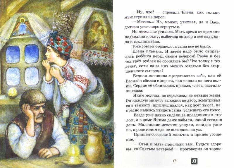 Иллюстрация 1 из 44 для Слеза. Рождественские истории - Черемшина, Коцюбинский   Лабиринт - книги. Источник: Лабиринт