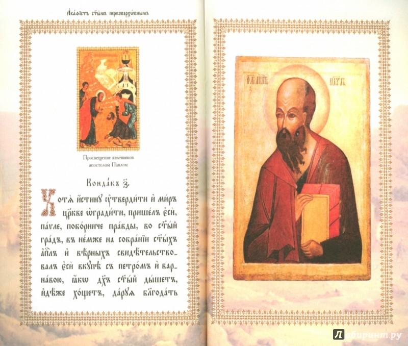 Иллюстрация 1 из 9 для Акафист святым первоверховным апостолам Петру и Павлу | Лабиринт - книги. Источник: Лабиринт
