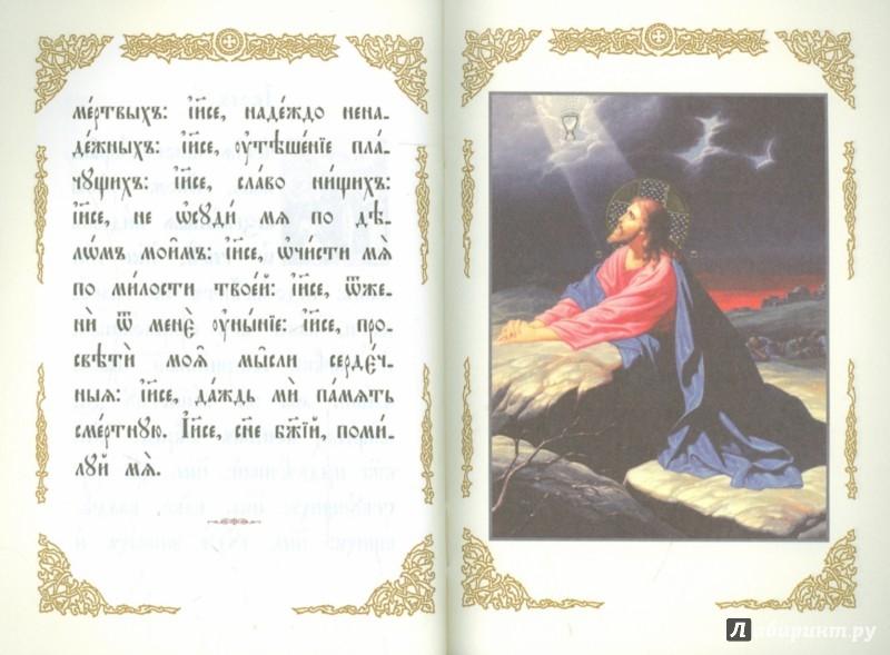 Иллюстрация 1 из 35 для Акафист Сладчайшему Господу Нашему Иисусу Христу | Лабиринт - книги. Источник: Лабиринт