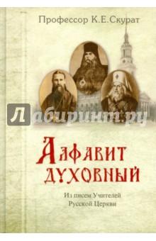 Алфавит духовный. Из писем учителей Русской Церкви