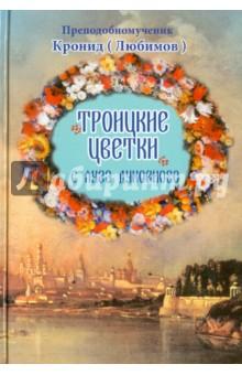 Троицкие цветки с луга духовного
