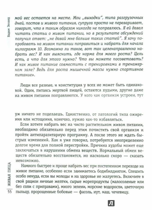 Иллюстрация 1 из 7 для Апокрифический Трансерфинг-2. Освобождаем восприятие - Вадим Зеланд | Лабиринт - книги. Источник: Лабиринт