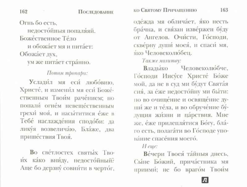 Иллюстрация 1 из 17 для Молитвослов православной женщины | Лабиринт - книги. Источник: Лабиринт