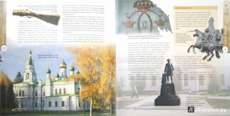 Иллюстрация 1 из 16 для Великие битвы и сражения мировой истории - Виктория Владимирова | Лабиринт - книги. Источник: Лабиринт