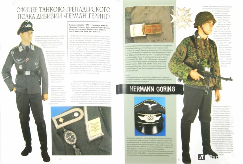 Иллюстрация 1 из 14 для Немецкий солдат Второй мировой войны. Униформа, знаки различия, снаряжение и вооружение - Лагард Де | Лабиринт - книги. Источник: Лабиринт