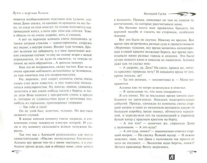 Иллюстрация 1 из 15 для Дуэль с морским волком - Валерий Гусев | Лабиринт - книги. Источник: Лабиринт