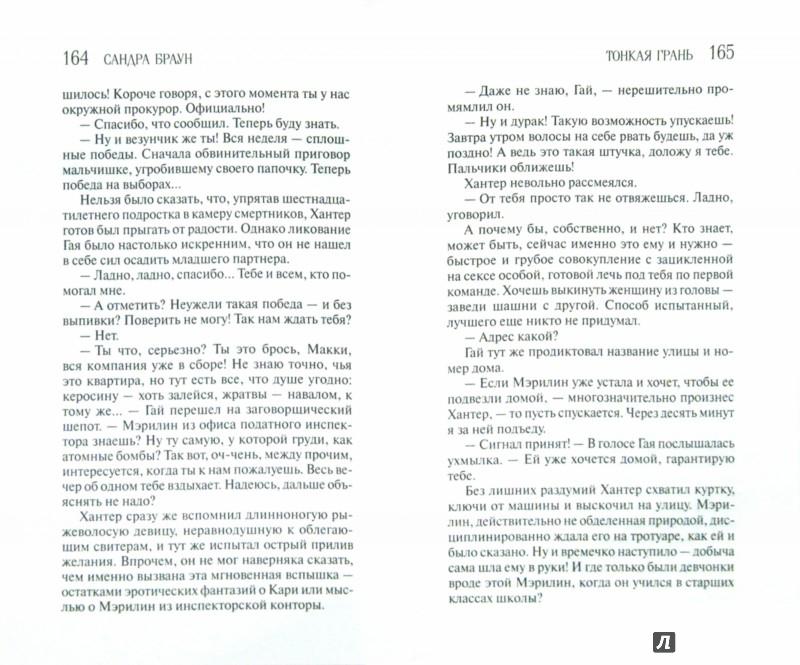 Иллюстрация 1 из 6 для Тонкая грань - Сандра Браун | Лабиринт - книги. Источник: Лабиринт